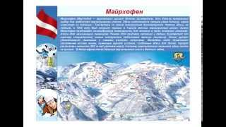 Зима-2015! Горнолыжный отдых и Австрии.(, 2014-09-26T09:52:41.000Z)