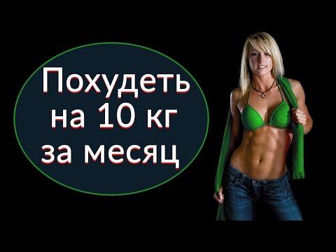 похудеть за месяц на 10 килограмм диеты
