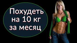 Похудеть на 10 кг за месяц. Диета на месяц.
