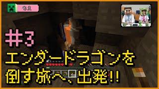 【マインクラフト】赤石先生&もえのプレイ動画シリーズ『大冒険「ハカセカイ」!!…