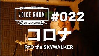 YouTube動画:#022【VOICE ROOM】コロナ / RYO the SKYWALKER【毎週金曜日】
