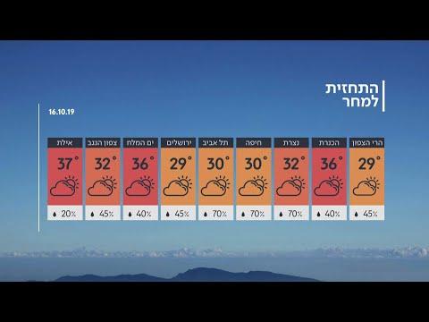 התחזית 15.10.19: הגשם נמשך, הטמפרטורות יורדות
