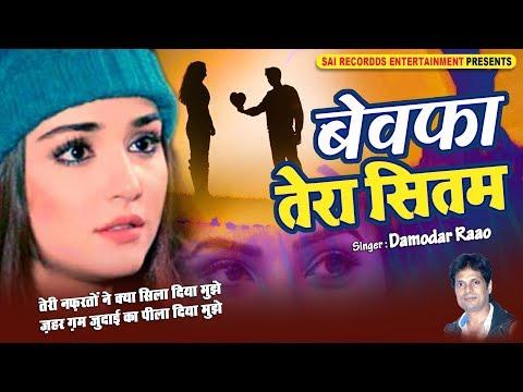 Bewafa Tera Sitam - Damodar Raao - HINDI SAD SONGS || PYAR MOHABBAT बेवफाई का सबसे दर्द भरा गीत