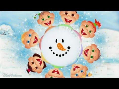Детская песня - Снеговик