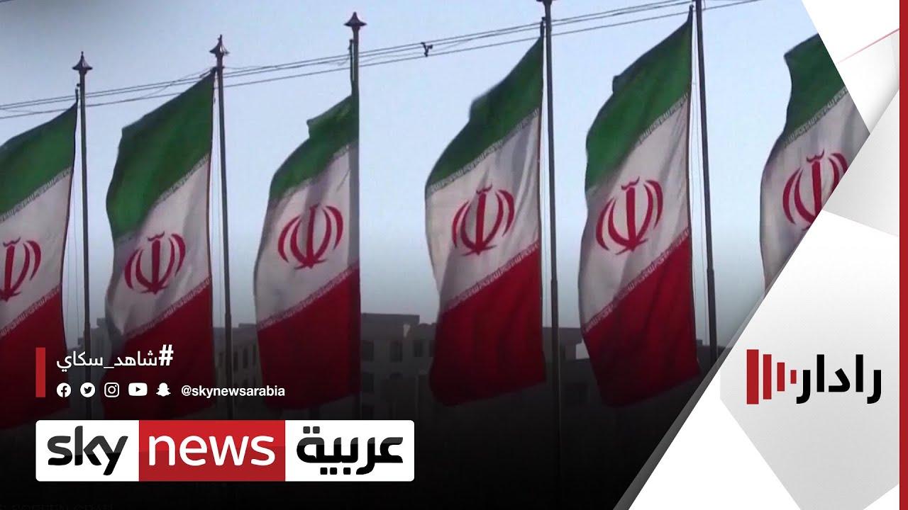 اللوائح النهائية لمرشحي الرئاسة الإيرانية في 26و27 مايو| #رادار  - نشر قبل 3 ساعة