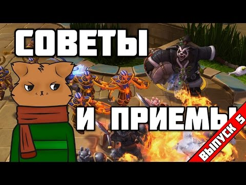 видео: heroes of the storm: Советы и приемы №5. [#hots_by_fearzan]