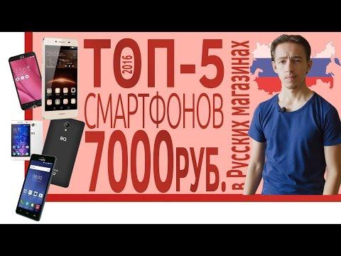 ШОП-ТОП: 5 смартфонов за 7000 рублей в магазинах России.  Ноябрь 2016