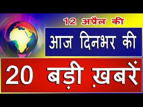 आज दिनभर की तमाम बड़ी ख़बरें   Today top 20 news   aaj ki taza khabren   Today news headline   News.