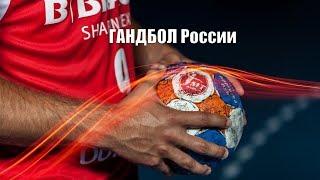 Онлайн трансляция чемпионата России по гандболу
