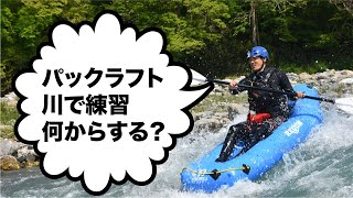 【パックラフトの流水テクニック】長瀞パックラフト | アムスハウス&フレンズ