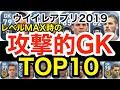 攻撃的GK TOP10レベルMAX時【ウイイレアプリ2019】