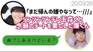 200326 King&Prince #永瀬廉のRadioGARDEN #庭ラジ #ラジオ文字起こし.