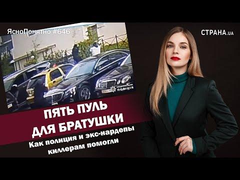 Пять пуль для братушки. Как полиция и экс-нардепы киллерам помогли| ЯсноПонятно #646 Олеся Медведева