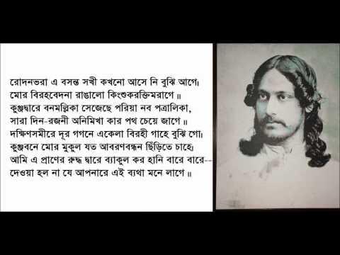 Rodono Vora Ey Boshonto_Indrani Sen_Tagore