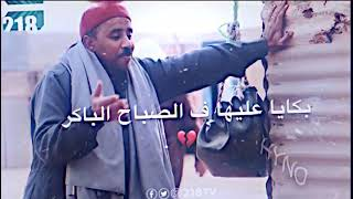 مسلسل #شط الحريه🇱🇾 شعر ليبي عربي 🇱🇾 يامابكيت عليها الشاعر #بو#سالمين