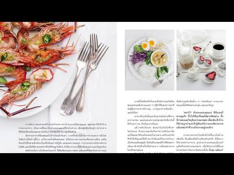 Gourmand Awards Cookbooks Shortlist 2017 -Thailand : Krua Khunmae, Suthipong Suriya (Karb Studio)