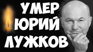 Умер бывший мэр Москвы Юрий Лужков/Умер экс мэр Москвы Юрий Лужков