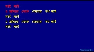 Nai Nai E Andhar Theke - Kishore Kumar Bangla Full Karaoke with Lyrics