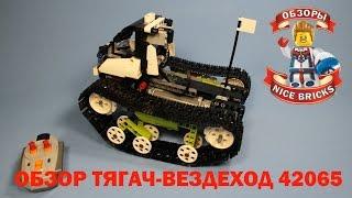 Lego Technic 42065 RC Tracked Off-Road Truck / ЛЕГО 42065 модель Б Тягач - всюдихід