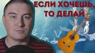 Константин Кадавр - НЕ ОТКАЗЫВАЙСЯ ОТ СВОЕЙ МЕЧТЫ