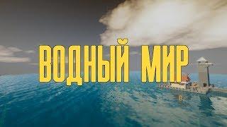 кАК ПРОЙТИ Minecraft В ПОДВОДНОМ МИРЕ? V 1.14.4