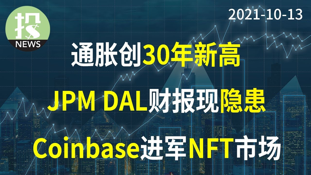 【2021-10-13】美国9月CPI数据创1991年以来的最高值!JPM和DAL表现给本次财报季蒙上阴影;Coinbase宣布要进军NFT市场!