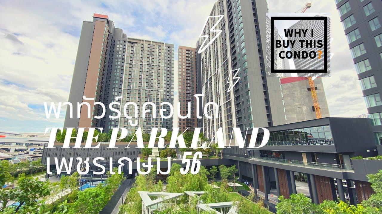The Parkland เพชรเกษม 56 : พาทัวร์ดูคอนโด ส่วนกลางสวย อลังการ น่าใช้งานมากๆ