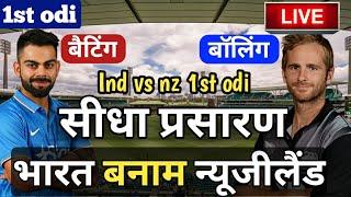 LIVE – IND vs NZ 1st odi Match Live Score, India vs New Zealand Live Cricket match highlights today