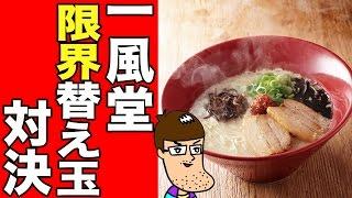 エレファンツ竜海サイドの動画 http://youtu.be/7v_2VL3XEVc ☆チャンネ...