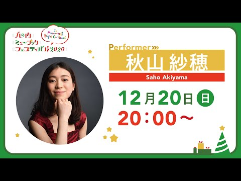 【2日目】丸の内ミュージックフェスティバル2020 in Marunouchi Bright Christmas:秋⼭紗穂