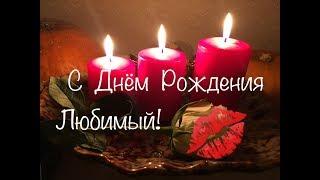 С Днём Рождения Любимый! главное не цена подарка а искренняя забота и любовь