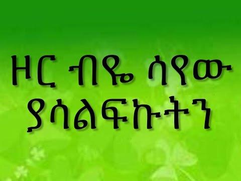 Ethiopian spritual song, Dereje Kebede