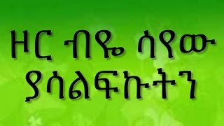 "Ethiopian spritual song, Dereje Kebede "" ዞር ብዬ ሳየው ያሳልፍኩትን """