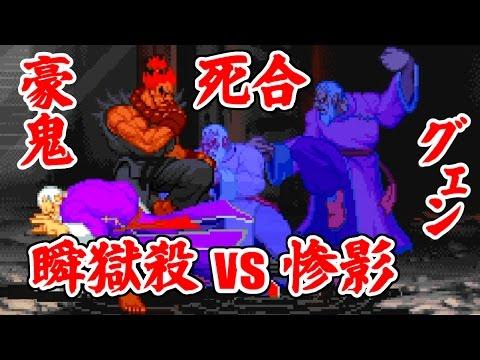 [死合] 瞬獄殺(豪鬼) vs 惨影(元) - STREET FIGHTER ZERO2,ZERO3