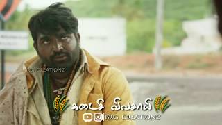 💞கடைசி விவசாயி💞 | kadaisi Vivasayi-💞Vijay sethupathi Movie first Look part 1💞 WhatsApp💞 Status