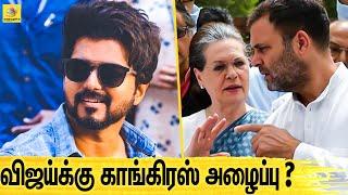 Congress invites Vijay to thier party | Tamil News