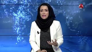 نشرة اخبار المنتصف 09 - 09 - 2018 | تقديم هشام الزيادي واماني علوان | يمن شباب