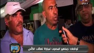 توقعات جمهور المصري لمباراة نهائي الكأس مع الاهلي - تقرير طارق هاشم