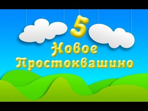 Новое Простоквашино 2018 5 серия - Ужас Печкина