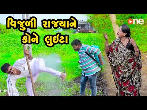 Vijuli Rajya Ne Kone Luita   Gujarati Comedy   One Media   2021