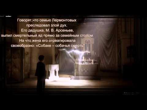 Презентация на тему:Факты о смерть Лермонтова