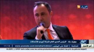 الأخبار الوطنية : لايفوتك مشاهدة جديد ooredoo في اضافة 3 سفراء جدد