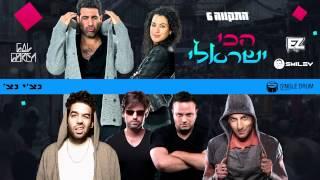 דיג'יי סמיילי וגל גורן - הכי ישראלי רמיקס (עם התקווה 6, איזי ונצ'י ונצ')