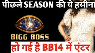 Bigg Boss 14 update , this female  ex contestant of bigg Boss 13 is entering in bb14 house today