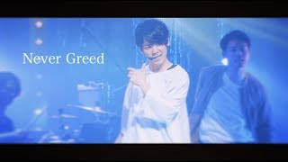 【LIVE】Never Greed/みやかわくん -secret blue2018-