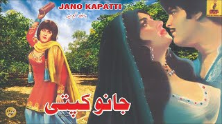 JANO KAPATTI (1976) - MUNAWAR ZARIF - OFFICIAL PAKISTANI MOVIE