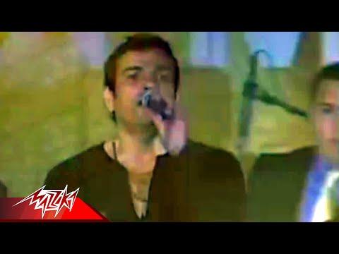El Alem Allah - Amr Diab العالم الله - عمرو دياب