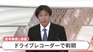 信号無視の反則切符 富山県警が撤回し謝罪 ドライブレコーダーで判明 thumbnail