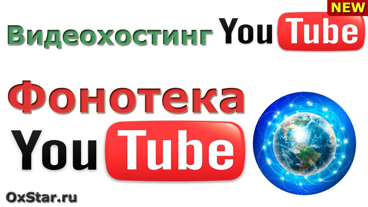 Создание сайтов скачать поп музыку сделать онлайн видео сайте ucoz