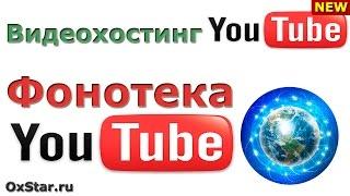 ФОНОТЕКА YouTube - МУЗЫКА и ЗВУКИ для создания видео. Скачать МУЗЫКУ и ЗВУКИ для создания видео(http://oxstar.ru/yes/youtube-prodv - Узнайте подробнее про коуч-группу «Мастер продвижения на YouTube» по ссылке. http://oxstar.ru/predlaga..., 2014-08-16T10:30:47.000Z)